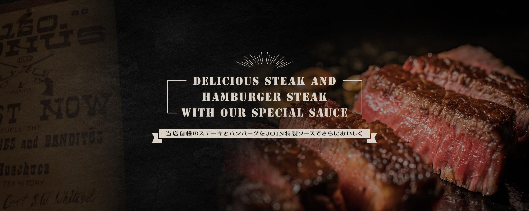 当店自慢のステーキとハンバーグをJOIN特製ソースでさらにおいしく